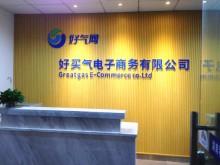 客户案例-好买气电子商务有限公司