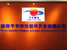 客户案例-湖南千年华光软件开发有限公司