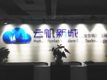 设计作品-湖南云帆新城智慧科技有限公司